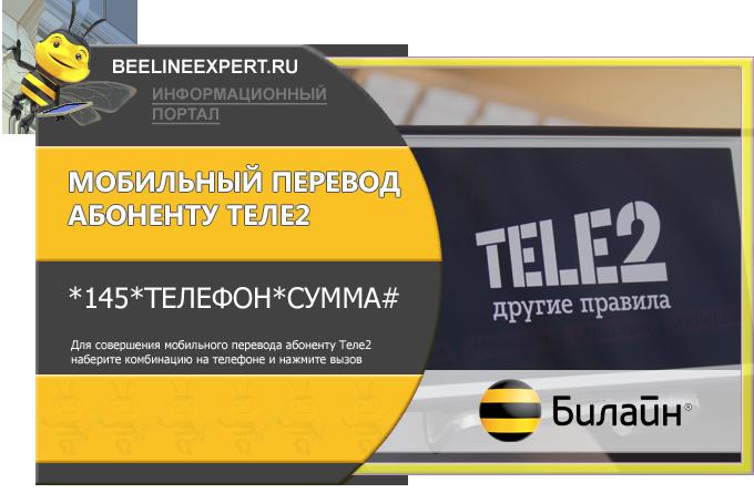 перевод билайн-теле2