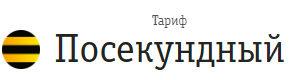 """Тариф """"Посекундный"""" Билайн"""