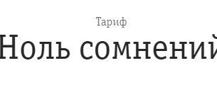 "Поминутный тариф ""0 сомнений"" Билайн"