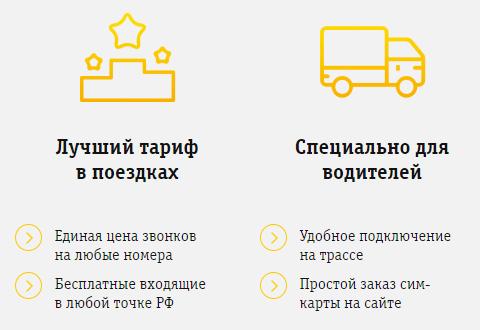 Специальный тариф для водителей Перевозчик Билайн