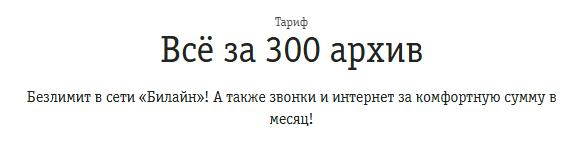 тариф оператора за 300
