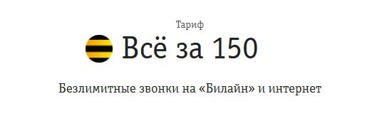 Тариф Билайн За 150 рублей в месяц