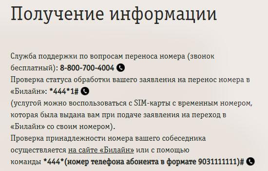 информация о смене оператора