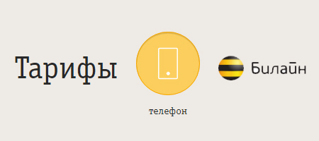 тариф за 350 рублей
