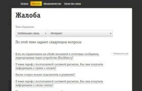 zhaloba_beeline