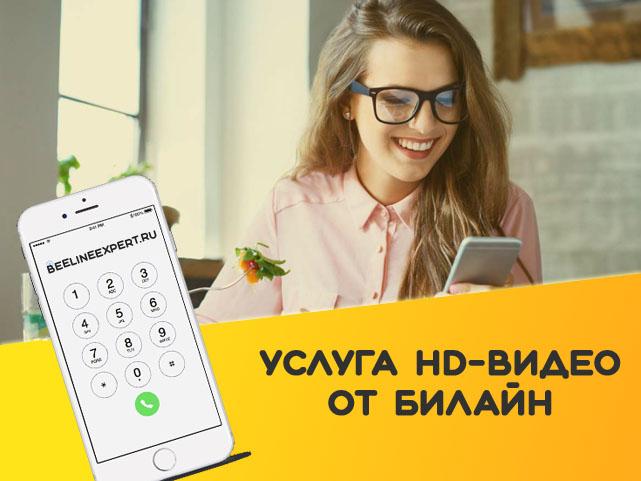 Услуга HD-видео от Билайн: обзор, управление
