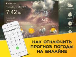 прогноз погоды отключить